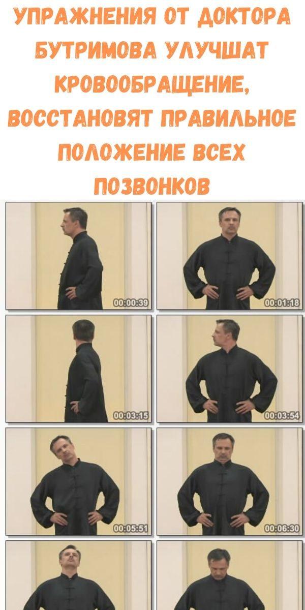 uprazhneniya-ot-doktora-butrimova-uluchshat-krovoobraschenie-vosstanovyat-pravilnoe-polozhenie-vseh-pozvonkov