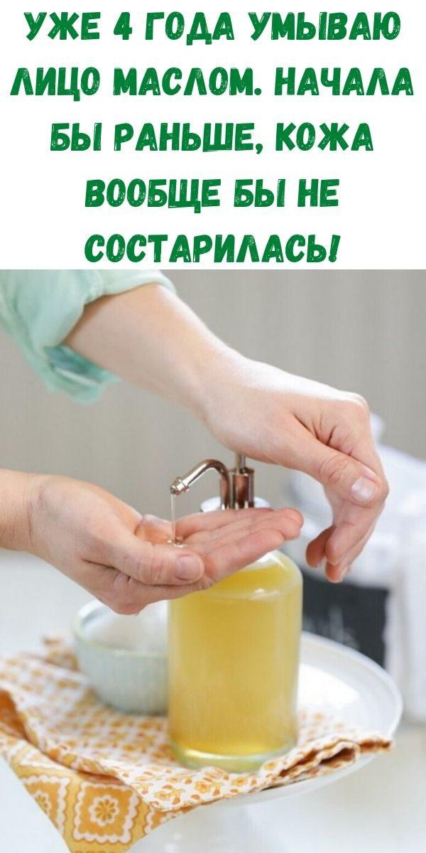 uzhe-4-goda-umyvayu-litso-maslom-nachala-by-ranshe-kozha-voobsche-by-ne-sostarilas