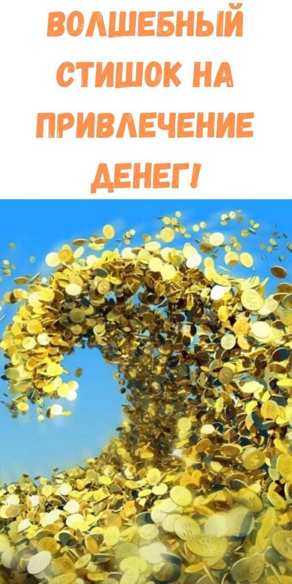 volshebnyy-stishok-na-privlechenie-deneg-2