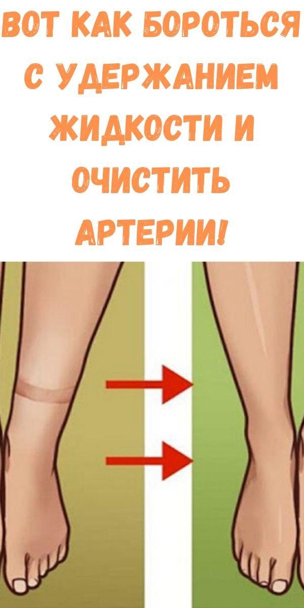 vot-kak-borotsya-s-uderzhaniem-zhidkosti-i-ochistit-arterii-2