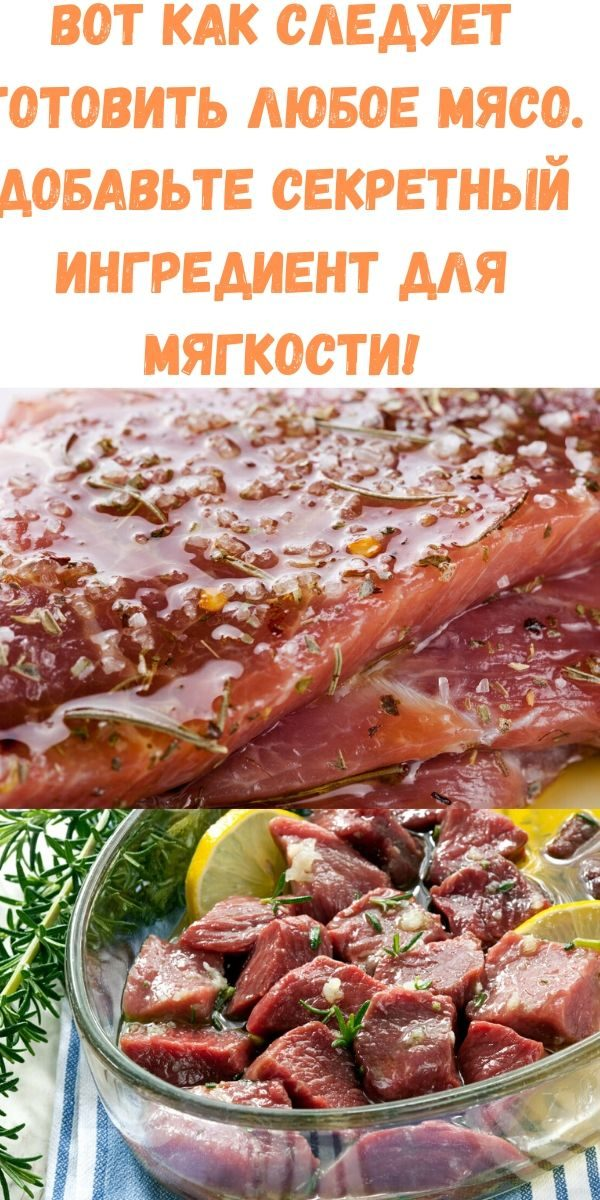 vot-kak-sleduet-gotovit-lyuboe-myaso-dobavte-sekretnyy-ingredient-dlya-myagkosti