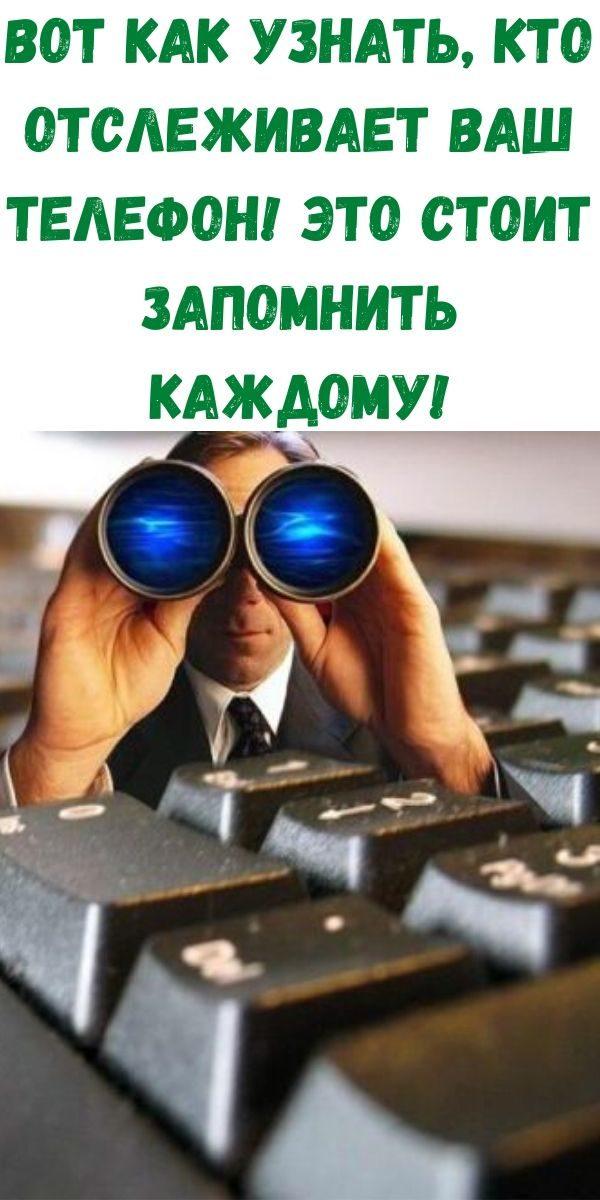 vot-kak-uznat-kto-otslezhivaet-vash-telefon-eto-stoit-zapomnit-kazhdomu-2