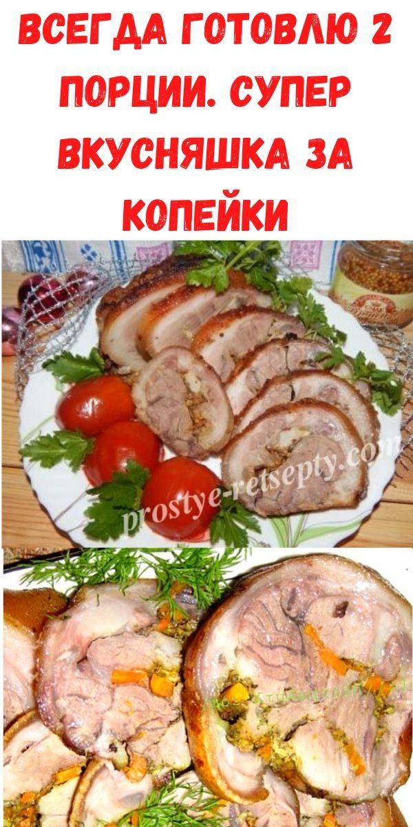 vsegda-gotovlyu-2-portsii-super-vkusnyashka-za-kopeyki