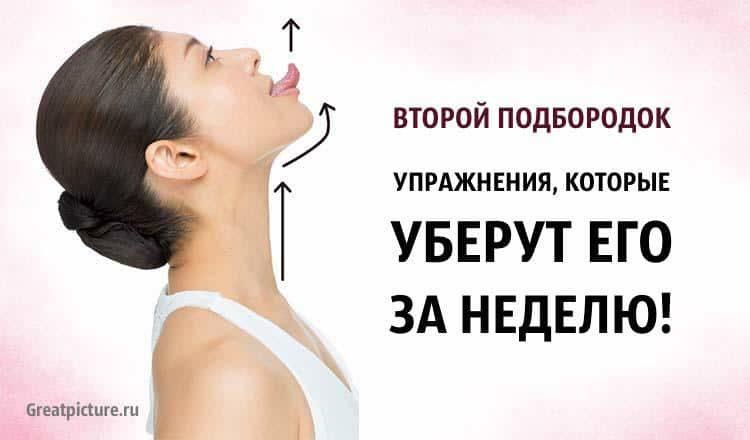 vtoroy-podborodok-uprazhneniya-1-min