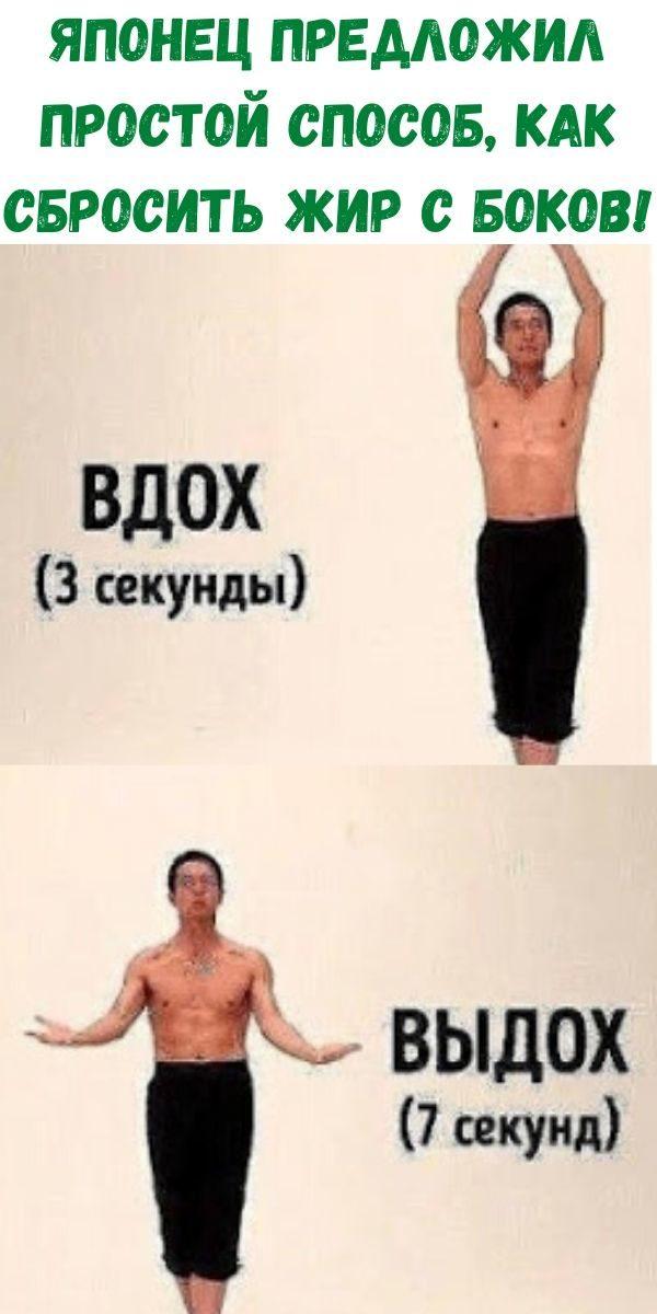 yaponets-predlozhil-prostoy-sposob-kak-sbrosit-zhir-s-bokov