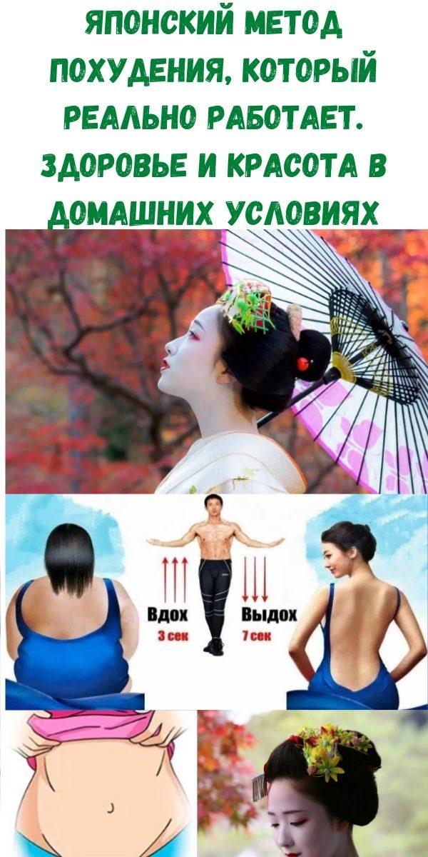 yaponskiy-metod-pohudeniya-kotoryy-realno-rabotaet-zdorove-i-krasota-v-domashnih-usloviyah