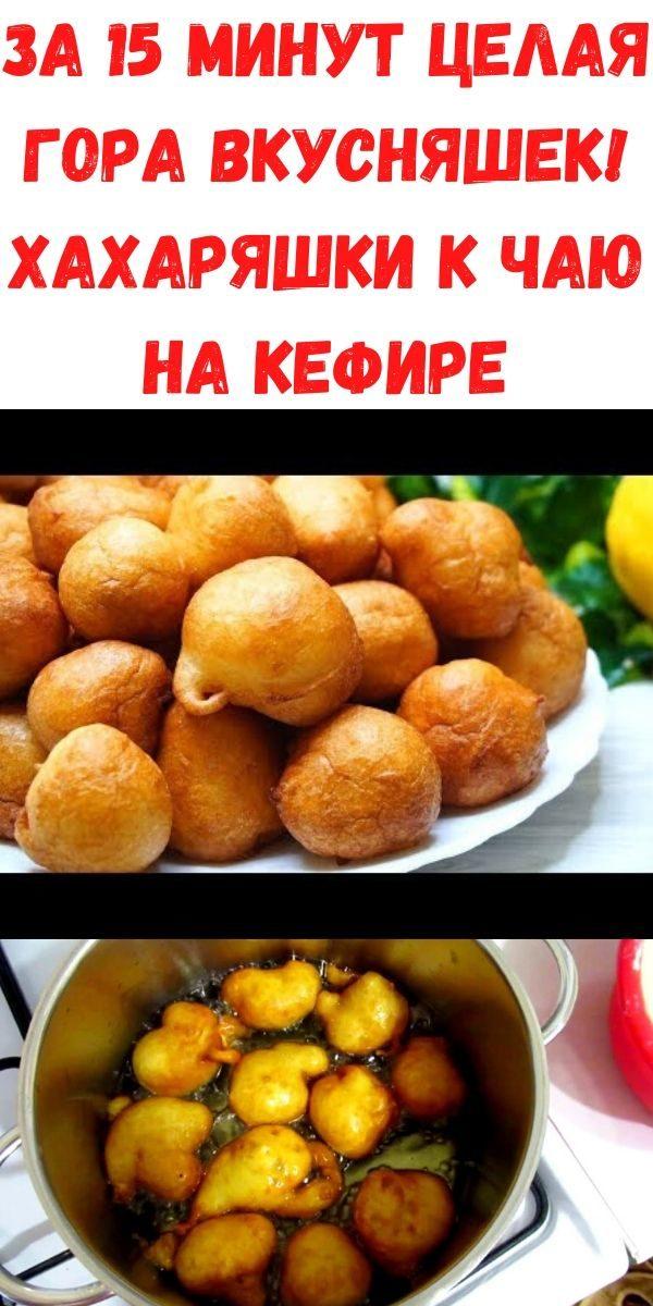 za-15-minut-tselaya-gora-vkusnyashek-haharyashki-k-chayu-na-kefire