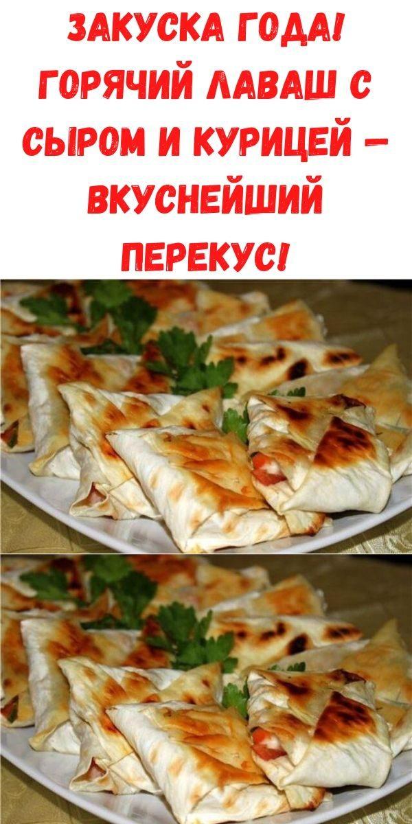 zakuska-goda-goryachiy-lavash-s-syrom-i-kuritsey-vkusneyshiy-perekus