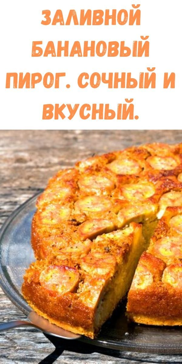 zalivnoy-bananovyy-pirog-sochnyy-i-vkusnyy
