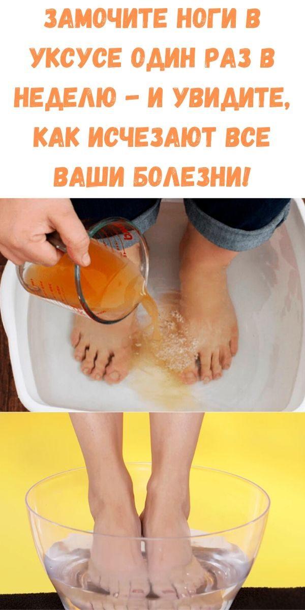 zamochite-nogi-v-uksuse-odin-raz-v-nedelyu-i-uvidite-kak-ischezayut-vse-vashi-bolezni-2