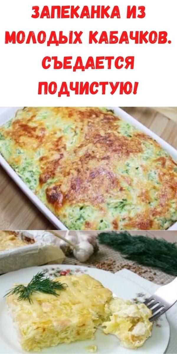 zapekanka-iz-molodyh-kabachkov-sedaetsya-podchistuyu-2