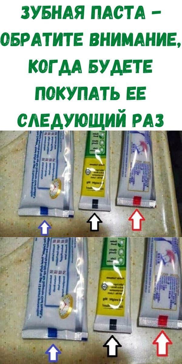 zubnaya-pasta-obratite-vnimanie-kogda-budete-pokupat-ee-sleduyuschiy-raz