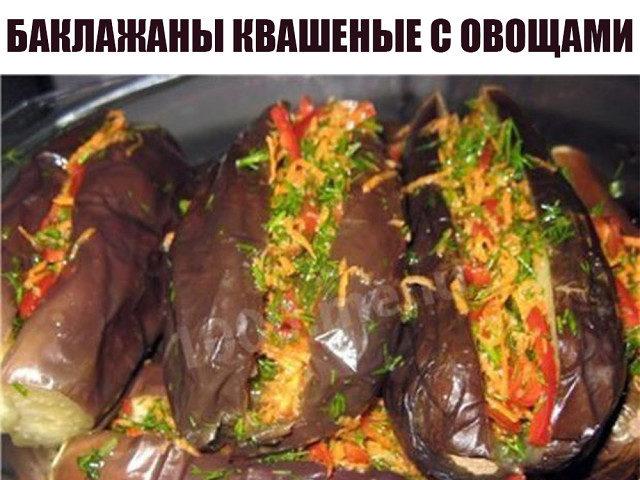baklajani-s-ovoshami