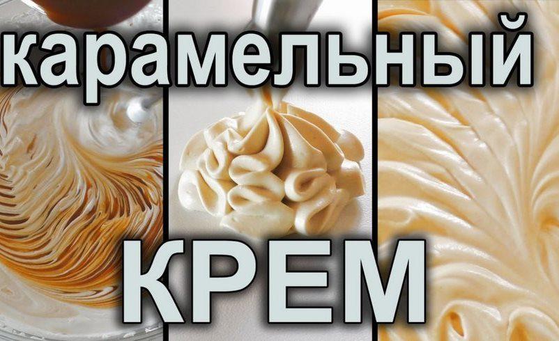 karamelinii-krem14