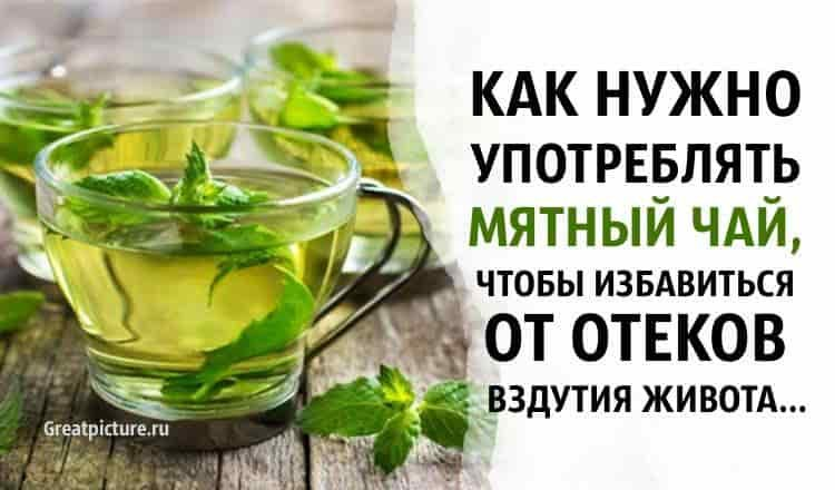 myatnyiy-chay-1-min