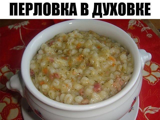 perlovka-foto2