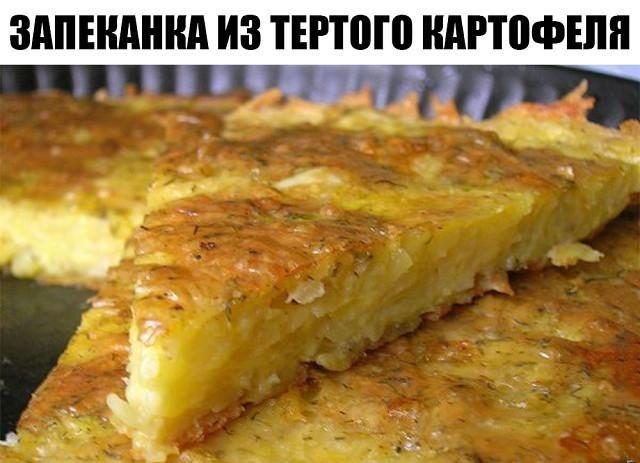 zapekanka-iz-tertogo-kartofelea-foto4