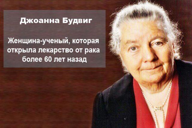 zhenshhina-uchenyj-kotoraya-otkryla-lekarstvo-ot-raka-bolee-60-let-nazad-oni-skryvali-ego-ot-nas-vse-eto-vremya-1
