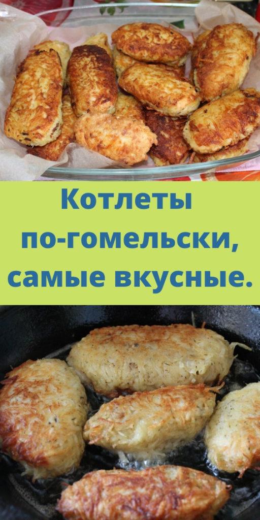 kotlety-po-gomelski-samye-vkusnye-512x1024-1